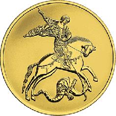 """Золотая монета """"Георгий Победоносец"""", 100 рублей, с 2021 год, АЦ"""