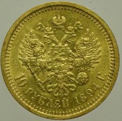 Золотая монета 10 рублей Александра 3 (третьего) 1886-1894