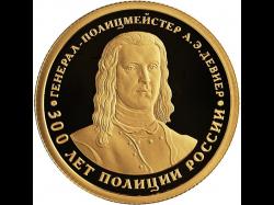 """Золотая монета 50 рублей 2018 года """"300 лет полиции России"""""""
