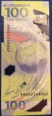 100 рублей чемпионат мира  2018 по футболу FIFA (1 купюра)