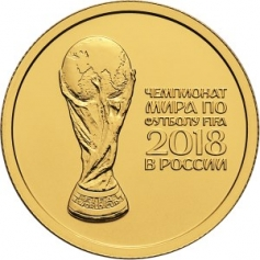 """Золотая монета 50 рублей """"Чемпионат Мира по футболу FIFA 2018г"""""""