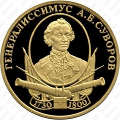 Золотая монета 50 рублей А.В. Суворов 2000 год