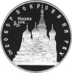 """Серебряная монета 3 рубля """"Собор Покрова на Рву"""", 31,1 гр., 1993 г."""