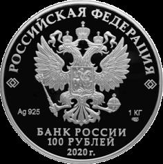 Серебряная монета Полярный Волк 100 РУБЛЕЙ СЕРЕБРО 2020