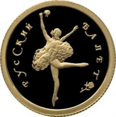 """Золотая монета """"Русский балет"""", 25 рублей, 1993 год"""