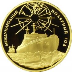 """Золотая монета """"Международный полярный год"""" (ледокол Ленин), 155,5 гр., ММД, 1000 рублей 2007 года"""
