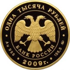 Золотая монета 1000 рублей История денежного обращения России 2009 год, 155,5 грамм