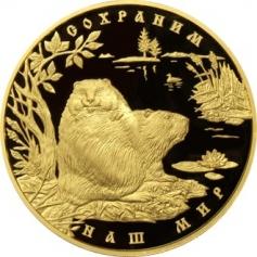 """Золотая монета """"Речной бобр"""" 10000 рублей 1 кг 2008 год"""