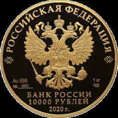 Золотая монета 10000 рублей Полярный Волк 2020 год