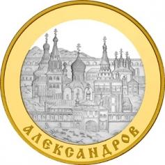 Биметаллическая монета Золотое кольцо России Город Александров 100 рублей 2008