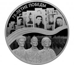 Серебряная монета 25 рублей 75-летие Победы 2020 Пруф