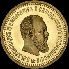 Золотая монета 5 рублей Александра 3 (третьего) 1886-1896