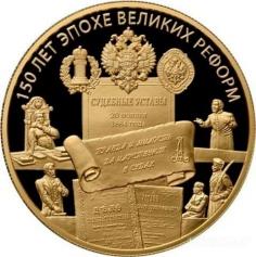 Золотая монета 150 лет эпохе Великих реформ. Учреждение Судебных Установлений от 20 ноября 1864 года 155.5 грамм 2014 год 1000 рублей