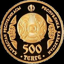 "Золотая монета ""Аль-Фараби"" (Казахстан), 500 тенге"