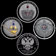 Алмазный фонд 2016 в специальном исполнении, набор из трех монет, 25 рублей.