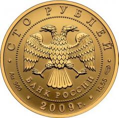 """Золотая монета """"История денежного обращения России"""", 100 рублей, 2009 год"""