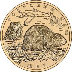 """Золотая монета """"Речной бобр"""", 100 рублей, 2008 год"""
