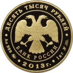"""Золотая монета 10000 рублей """"Экспедиции Г.И. Невельского на Дальний Восток в 1848-1849 и 1850-1855 гг."""""""