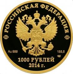 """Золотая монета """"Флора"""" Сочи 155.5 грамм СПМД 1000 рублей"""