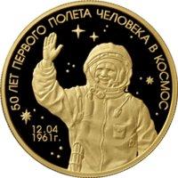 """Золотая монета """"50 лет первого полёта человека в космос"""" (Гагарин), 155,5 гр., ММД 1000 рублей"""