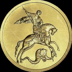 """Золотая монета """"Георгий Победоносец"""" с механическими повреждениями"""