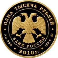 "Золотая монета Корабль ""Гото Предестинация"" 155.5 грамм ММД 1000 рублей"
