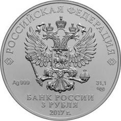 "Серебряная монета ""Георгий Победоносец"" 2017 год, 3 рубля"