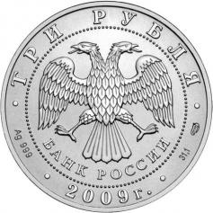 "Серебряная монета 3 рубля ""Георгий Победоносец"", 2009"