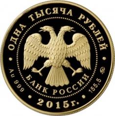 Золотая монета 1000 рублей 155 Лет Банка России 2015 год 155,5 грамм