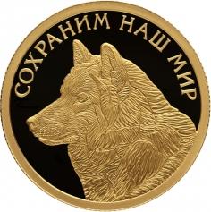 Золотая монета 50 рублей 2020 Полярный волк