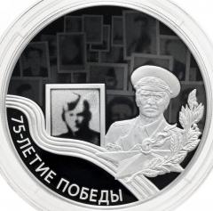 Серебряная монета 3 рубля 75-летие победы 2020 Пруф