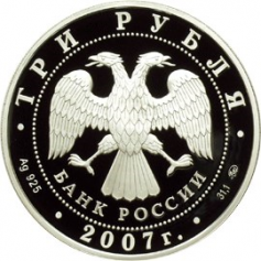 "Серебряная монета 3 рубля 2007 года ""Год кабана"" лунный календарь"