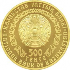 "Золотая монета ""Барсы Казахстана"" ""Алтын Барыс"" 62.2 грамм 2010 год 100 Тенге"
