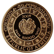 """Золотые монеты """"Знаки зодиака"""" Армения, 10000 драм, 2008 год"""