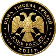 """Золотая монета """"Манифест об отмене крепостного права 19 февраля 1861 года"""" ММД 155.5 грамм 2011 год"""