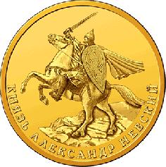 """Золотая монета """"Александр Невский"""", 5000 франков, ММД, 2019 г., 1 Oz"""