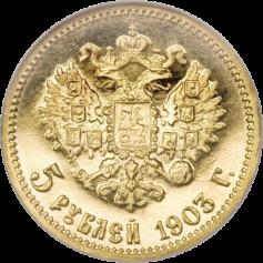 """Золотая монета """"Николаевские 5 рублей 1903 года"""""""