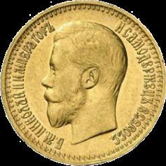Золотая монета 7 рублей 50 копеек 1897 Николай II