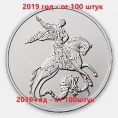 "Серебряная монета 3 рубля ""Георгий Победоносец"", 2018-2020 г."