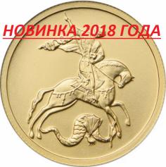 """Золотая монета 50 рублей """"Георгий Победоносец"""" СПМД 2018"""