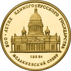 """Золотая монета """"Исаакиевский собор"""", 50 рублей, 1991 год"""
