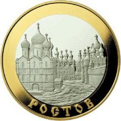 Биметаллическая монета Золотое кольцо России Город Ростов 100 рублей