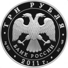 """Серебряная монета 3 рубля """"Сбербанк 170 лет"""", 2011 год"""