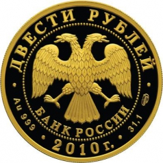 """Золотая монета """"Сноуборд"""", 200 рублей, 2010 год"""