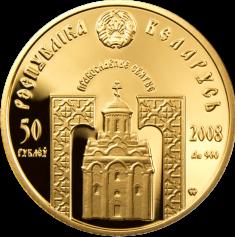 """Золотые монеты """"Преподобная Евфросиния Полоцкая"""", 50 рублей, 2008 год"""