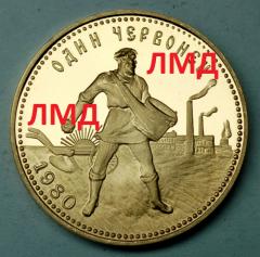 """Золотая монета Червонец """"Сеятель"""" ПРУФ ЛМД 8,6 грамм 1980 год"""